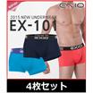 単色4枚セット1枚あたり287円【EXIO】エクシオボクサーブリーフ ローライズ全8カラー/下着/ボクサー/パンツ/セット/インナー/メンズ/