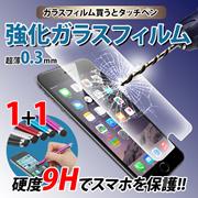 【期間限定!!】【1+1】【1枚買うとタッチペンプレゼント!】【iPhone7/7Plus対応】【総合ランク1位獲得】【累計1万枚以上販売】【送料無料】【全面タイプもあり!】強化ガラス保護フィルム 硬度9Hで超薄0.3mm!