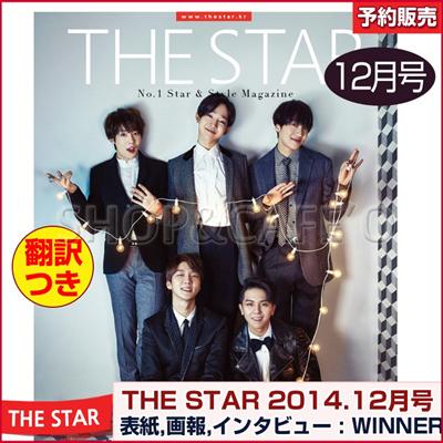 【1次予約/送料無料】THE STAR 12月号(2014) 表紙画報インタビュー : WINNERの画像