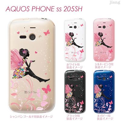 【AQUOS PHONE ss 205SH】【205sh】【Soft Bank】【カバー】【ケース】【スマホケース】【クリアケース】【クリアーアーツ】【フェアリー】 22-205sh-ca0093の画像