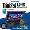 ★数量限定★ThinkPad L540 20AV007HJP