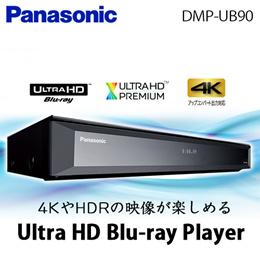 ★数量限定★DMP-UB90 「Ultra HD Blu-ray」の再生に対応したプレーヤー(4Kリアルクロマプロセッサ搭載)