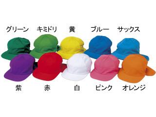 三和商会 ニット紫外線カットカラー帽子(幼児用)たれ取り外し式 S-296 [分類:学校体育 紅白帽・体操帽]の画像