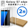【メール便送料無料】Galaxy S7 Edge Samsung 液晶保護フィルム 2枚入り ギャラクシーS7エッジ サムスン au SCV33 docomo SC-02H 対応 スクラッチ防止 高透過率 耐衝撃 耐久性 撥油性 スクリーンプロテクター