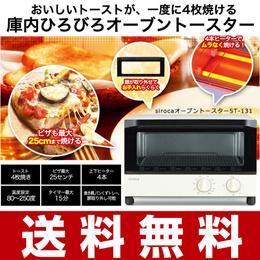 シロカ オーブントースター ST-131 4枚 おしゃれ siroca clossline オーブントースター ホワイト【送料無料】