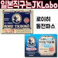 ROIHI-TSUBOKO/로이히츠보코 동전파스로이히 츠보코 동전파스 156매 ロイヒ ツボ膏 156枚 roihi tsuboko