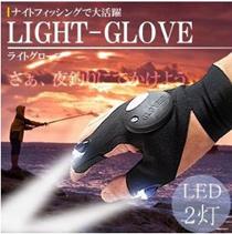 【送料無料】■ライトグローブ LEDライト2個搭載手袋■夜釣り ナイトフィッシング 細かい作業 電気工事などに!