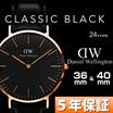 なんと!!Qoo10モール内初!!【5年保証付き!】【ベルト保証付き!】しかも最速配達中☆ダニエルウェリントン『Classic Blackシリーズ』 Daniel Wellington Classic