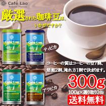 こんな価格ありえません♪【送料無料】Café Lao カフェラオ 選べる《ティピカ種、アラビカ種》コーヒー豆100g×3個 300g《賞味期限》2017.10.25前後