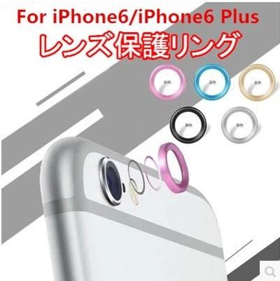 Qoo10iPhone6 iPhone6 Plus 「出っ張っているカメラ」傷防止 レンズ 保護 リング アルミ製 3M製テープ 貼り付け 全5色 航空機素材 薄さ0.15mm 一体感 アイフォン6 アイフォン6 プラス グッズ アクセサリー