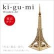 Wooden Art ki-gu-mi 東京タワー 立体パズル キグミ エーゾーン
