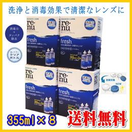 【送料無料】コンタクト洗浄液 レニューフレッシュ 355ml (8本) ツインパック(355ml×2)4箱