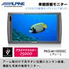 ★数量限定★ALPINE PKG-M1000SC アルパイン 車載搭載モニター 10.2型 WVGA アーム取付け型 リアビジョン