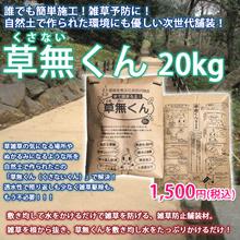 草無(くさない)くん 20kg【誰でも簡単施工!雑草予防に!自然土で作られた環境にも優しい次世代舗装!】