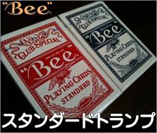 Bee トランプ スタンダート ポーカートランプ【即納】
