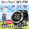 ★数量限定★Shot Navi W1-FW [ブラック] 距離測定器