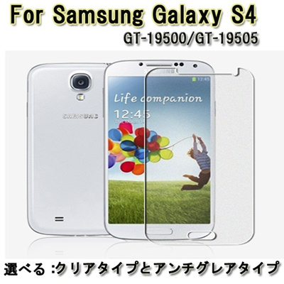 【Samsung GALAXY S4 液晶保護フィルム】ギャラクシー S4 用液晶保護フィルム Samsung/サムスン Galaxy Docomo Samsung Galaxy S4 アクセサリーの画像