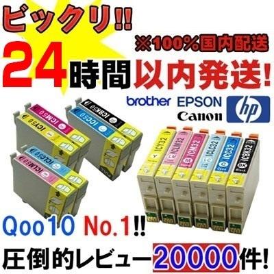 圧倒的!!レビュー20000件突破!!★注文から24時間以内にスピード発送!! 互換インク人気メーカー  EPSON CANON /年賀状の画像