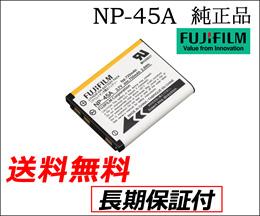 FUJIFILM 富士フィルム NP-45A 純正 バッテリー 【送料無料】【保証1年間】(NP45A) NP-45より最新版 フジフィルム FinePix 充電池 レビューを書いてお得にゲット!!  10P30May15