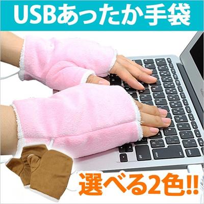 あったか 手袋 ピンク/ブラウン USB 手袋 あったかグッズ ほかほか ポカポカ あったか [ゆうメール配送]の画像