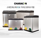 [CHARACIN] Stainless steel separate bins / trash can / recycle bin / Living / kitchen / living room / cleaning / cleaning tool