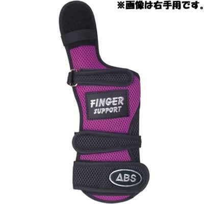 ABS(アメリカン ボウリング サービス) フィンガーサポート パープル/ブラック PU/BK 【ボウリンググローブ リスタイ サポーター ボーリング】の画像