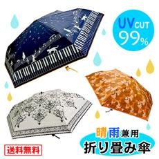 送料無料【国内配送】折り畳み傘 新商品入荷!大人気 遮光率99%以上!! お上品 晴雨兼用 雨傘 日傘 折りたたみ傘