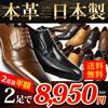 【累計100.000足販売!!送料無料】20種類から選べる福袋 本革 日本製 ビジネスシューズ 2足セット メンズ スリッポン ストレートチップ ウイングチップ スクエアトゥ 革靴 紳士靴 靴/