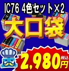 インク福袋 プリンターインク EPSON エプソン IC76  4色セット ×2 互換インクの画像