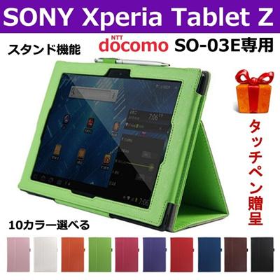 タッチペン進呈 Sony Xperia Tablet Z ケース case DOCOMO SO-03E タブレットPC ケース メール便送料無料 ドコモ ソニ エクスペリア Z スタンドケース カバーの画像