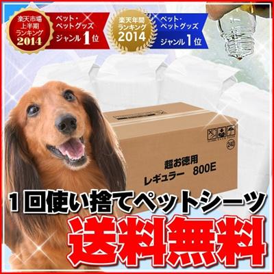 【発送まで5~6営業日/送料無料】薄型ペットシーツ レギュラー800枚 ワイド400枚の画像