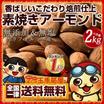 【お得!大容量】 素焼きアーモンド ホール カリフォルニア産 2kg 無塩 無添加 Almond Whole ナッツ 【送料無料】