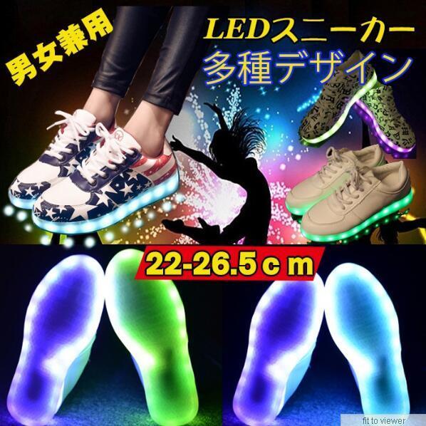 Qoo10韓国ファッション今年大流行のLEDスニーカーが登場 発光靴 光る靴 スニーカー スポーツシューズ ファッション 充電可能 キラキラ 人気ハロウィン