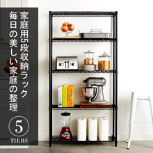 5 Tier Rack | Adjustable Shelves and Sizes | Stainless Steel | Kitchen | Store Room | Cloth Drying