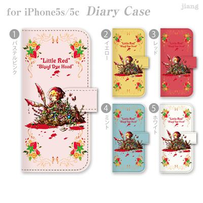 ジアン jiang ダイアリーケース 全機種対応 iPhone6 Plus iPhone5s iPhone5c AQUOS Xperia ARROWS GALAXY ケース カバー スマホケース 手帳型 イラスト 童話 赤ずきんちゃん 25-ip5-ds0009-zen 10P06May15の画像