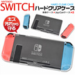 ■送料無料・国内発送■【 Nintendo Switch 】用 ハードクリアケース *ニンテンドースイッチ 任天堂 スウィッチ