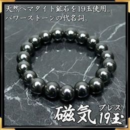 【送料無料】天然ヘマタイト鉱石19玉使用 男女兼用磁気ブレスレット