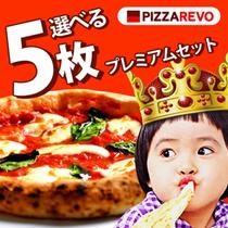 ★【ピザ】送料無料★PIZZAREVOがQoo10初登場★人気NO.1の選べる5枚プレミアムセット★プレゼントやホームパーティーにもピッタリ♪