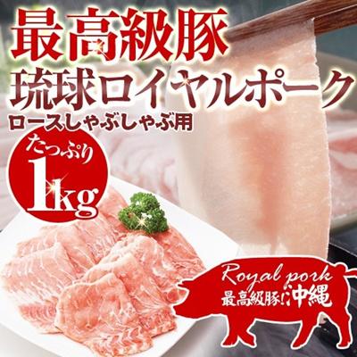 【送料無料】最高級豚沖縄琉球ロイヤルポーク ロースしゃぶしゃぶ用1kg★の画像