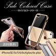 【送料無料】iphoneSE/5s/5/iPhone6/6s/6plus/6splus TPUソフト サイドカラードケース