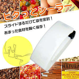 【送料無料】電熱ミニハンドシーラー インパルスタイプ!超簡単便利な密封器登場!食べかけのお菓子の袋をピタッと密封袋の口をはさんで横にスライドするだけで袋を密封できます!の画像