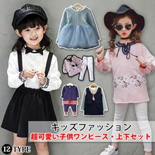 Ks60キッズファッション 超可愛い子供ワンピース・上下セット ワンピース ドレス レース 花柄 2点セット韓国ファッション 子供トップ+スカート/パンツ★超可愛い女の子セット!シフォンベストセット