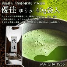 優佳(ゆうか) 40g袋入 【高品質な「西尾の抹茶」のみ使用】抹茶 最高級 ギフト 贈答 プレゼント お茶