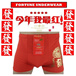 [ORTE] 2017 CNY Fortune Underwear and Socks ★ Chinese New Year Gift ★ Wear Already sure HUAT 2017★ CNY Good Luck ★ Good Health ★ Good Fortune ★ Must Buy ★ Local Delivery ★ Super Fast Delivery