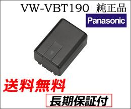 【送料無料】【保証1年間】 Panasonicパナソニック純正品 バッテリー VW-VBT190充電池 デジカメ充電池 VW-VBT190-K同様 レビューを書いて、お得をゲット!! 10P30May15