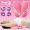 【送料無料】B-arch(ビ・アーチ)■クッション ストレッチ リラックス
