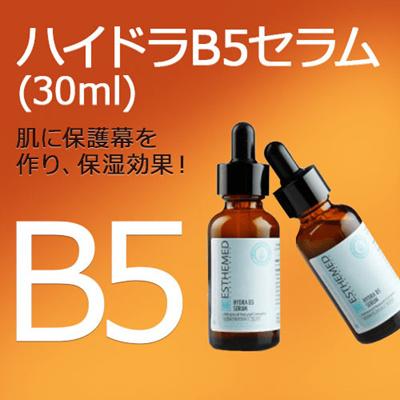 [ESTHEMED]ハイドラ B5セラム (30ml) [正規日本販売契約提携店][韓国コスメ][エステメド] ★送料無料★の画像