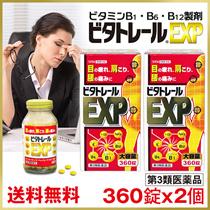 アリナミンEXと同一処方[2個セット]ビタトレールEXP 360錠×2個【寧薬化学】【第3類医薬品】【4966486500655】