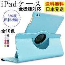 送料無料・日本発送 iPad2/3/4ケース iPad airケース iPad air2ケース iPad mini 1/2/3ケース iPad mini 4ケース iPad Pro ケース iPadケース アイパッド エア ケース カバーcase レザーケース ライチ柄 カード入れ スタンド機能 横開き