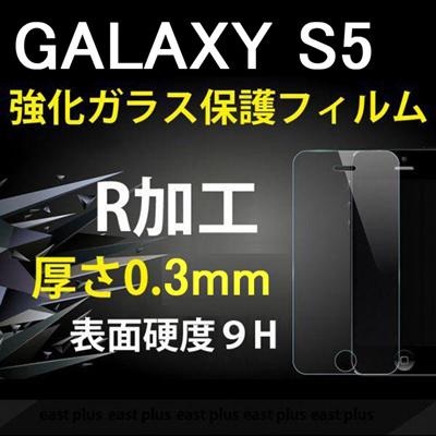 ★Galaxy S5 SC-04F 硬度9H 0.3mm 強化ガラス 液晶保護フィルム 2.5D ラウンドエッジ加工 角丸加工の画像